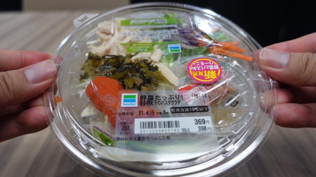 野菜たっぷり博多明太子のパスタサラダ